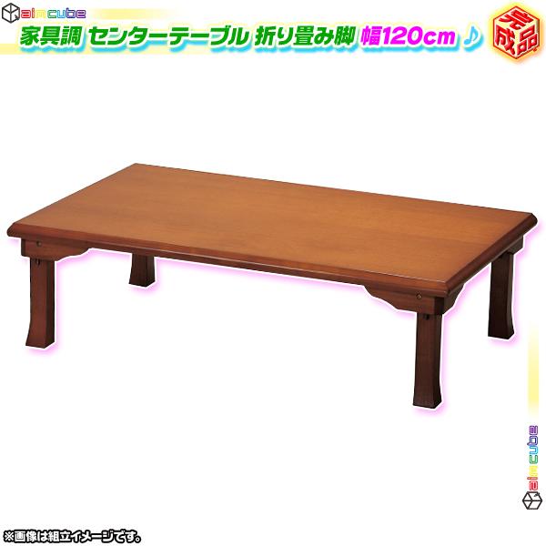 折脚 テーブル 座卓 幅120cm ローテーブル センターテーブル 折りたたみテーブル コーヒーテーブル 折り畳み 完成品 ♪