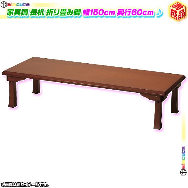 折脚 テーブル 座卓 幅150cm ローテーブル センターテーブル 折りたたみテーブル コーヒーテーブル 折り畳み 完成品 ♪