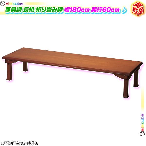 折脚 テーブル 座卓 幅180cm ローテーブル センターテーブル 折りたたみテーブル コーヒーテーブル 折り畳み 完成品 ♪
