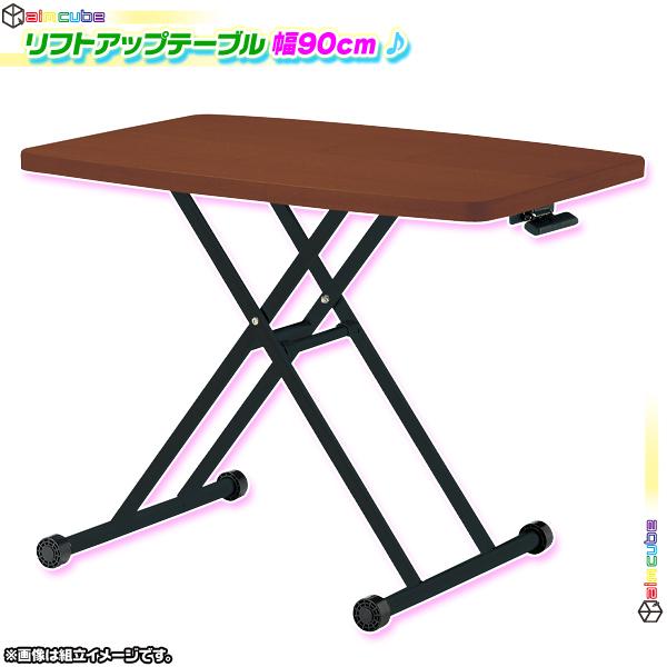 リフトアップテーブル 幅90cm 折りたたみテーブル 簡易机 補助テーブル 昇降式テーブル 作業台 高さ無段階調整式 ♪