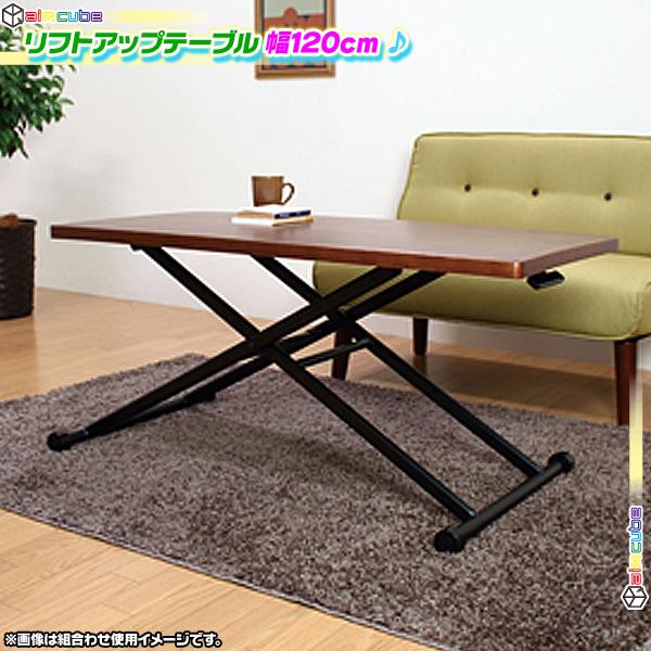 リフトアップテーブル 幅120cm 折りたたみテーブル 簡易机 補助テーブル 昇降式テーブル 作業台 高さ無段階調整式 ♪
