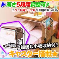 コの字型ベッド用テーブル 介護用テーブル 補助テーブル サイドテーブル 簡易デスク キャスター付 ♪