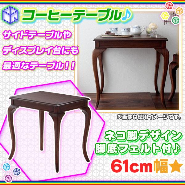 コーヒーテーブル サイドテーブル 花台 飾り台 アンティーク調 ディスプレイテーブル フラワーテーブル ネコ脚デザイン ♪