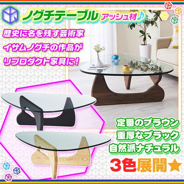 イサムノグチ ノグチテーブル コーヒーテーブル 天然木 テーブル デザイナーズ ガラステーブル 机 和モダン 天板19mm厚 ♪
