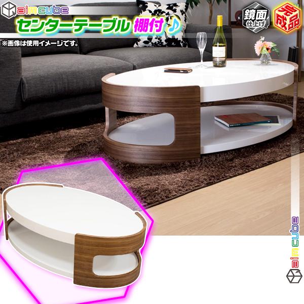 センターテーブル 幅130cm 棚搭載 鏡面仕上げ 楕円形 ハイグロス ローテーブル シンプル テーブル 完成品 ♪