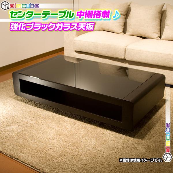 センターテーブル 幅130cm 強化ブラックガラス 天板 ローテーブル シンプル テーブル 中棚 オープン おしゃれ ♪