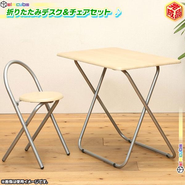 折りたたみデスク&チェアセット 完成品 折り畳みテーブル椅子セット 補助デスク お得なセット ♪