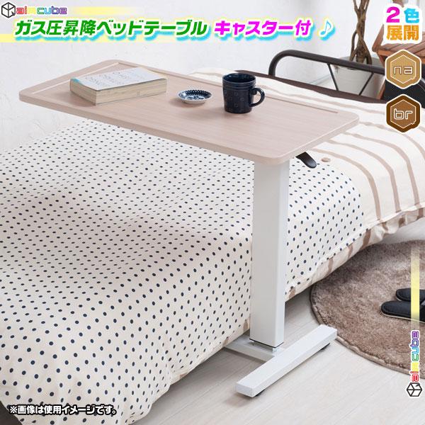 ガス圧昇降テーブル 簡易デスク 介護用テーブル 補助テーブル コの字型ベッド用テーブル サイドテーブル 机 キャスター付 ♪
