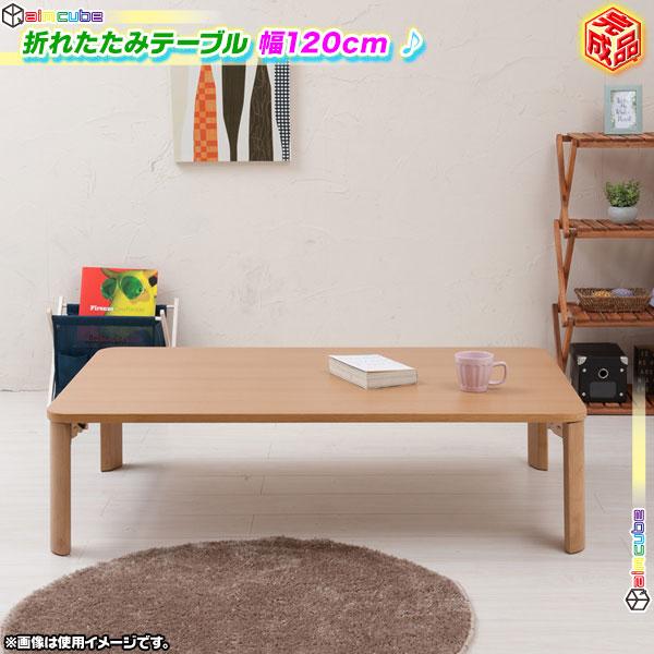 折りたたみテーブル 幅120cm ローテーブル センターテーブル 折れ脚 座卓 テーブル コーヒーテーブル 北欧風 完成品 ♪