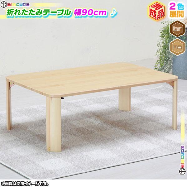 折りたたみテーブル 幅90cm ローテーブル センターテーブル 折れ脚 座卓 テーブル コーヒーテーブル 北欧風 完成品 ♪