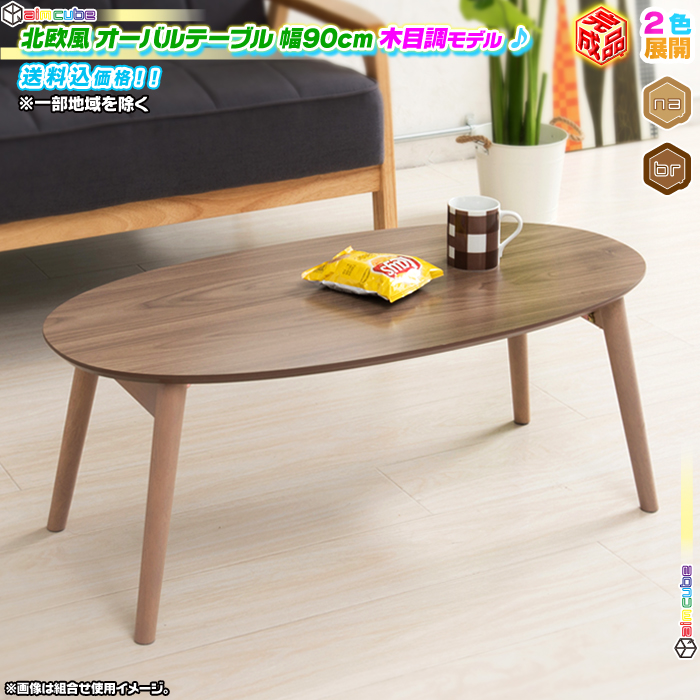 北欧風 オーバルテーブル 幅90cm 折りたたみ脚 木目調 テーブル 座卓 完成品 シンプル センターテーブル ローテーブル 耐荷重20kg ♪
