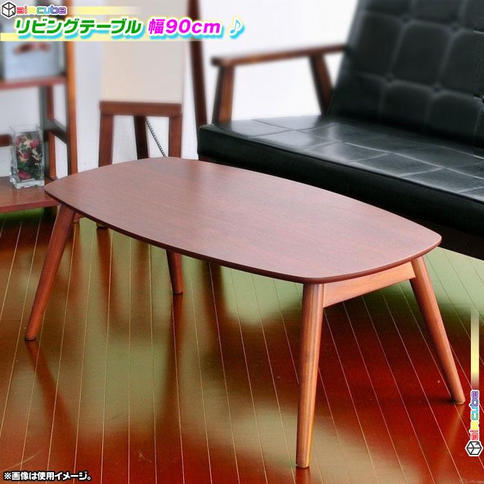 折りたたみテーブル 幅90cm センターテーブル カフェテーブル リビングテーブル 折り畳みテーブル 天然木製 ♪