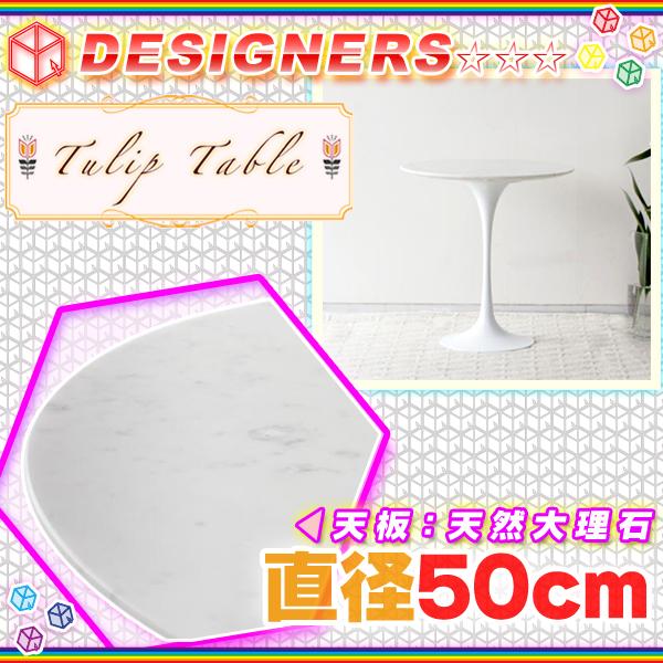 天然大理石天板 チューリップテーブル ホワイト デザインテーブル バーテーブル サイドテーブル 直径50cm ♪