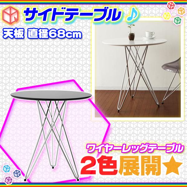ラウンドテーブル ワイヤーレッグ リビングテーブル 丸型テーブル コーヒーテーブル クロムメッキ仕上げ ♪