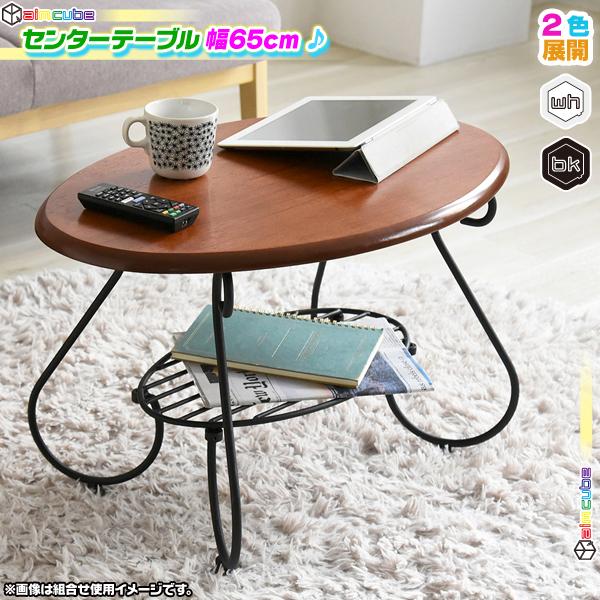 センターテーブル 幅65cm 棚付 楕円 テーブル かわいい アイアン レトロ調 スチール製 ローテーブル 軽量 アンティーク調 ♪