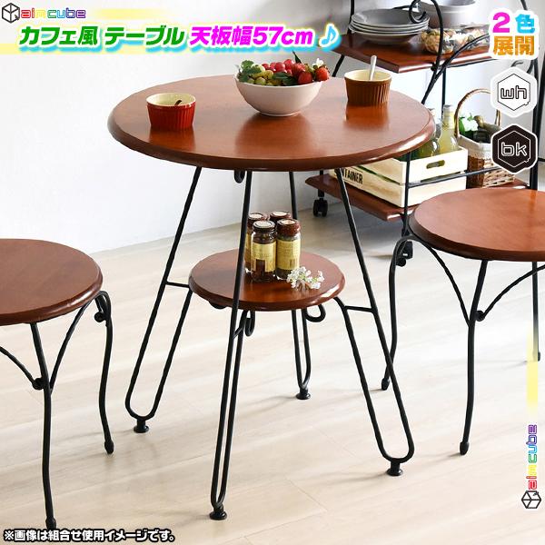 ラウンドテーブル 幅60cm ダイニングテーブル アイアン スチール製 丸テーブル カフェテーブル 食卓 棚付 ♪