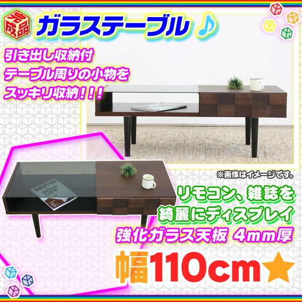 ガラステーブル 完成品 ディスプレイテーブル 引出し収納付 センターテーブル リビングテーブル 日本製 小物入れ付 ♪