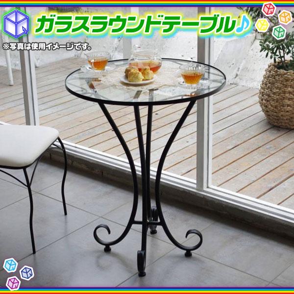 ガラス天板 カフェテーブル ラウンドテーブル 丸テーブル 直径60cm ガーデンテーブル サイドテーブル 机 花台 飾り台 高さ75cm ♪