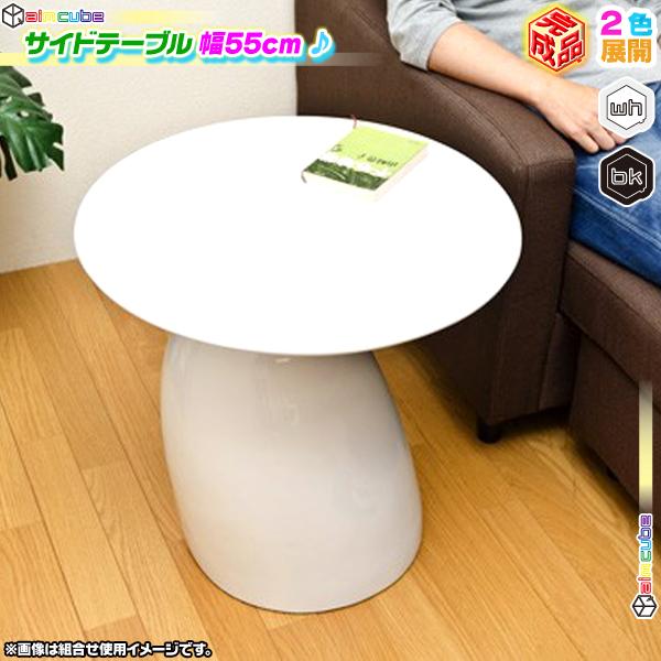サイドテーブル コーナーテーブル フラワースタンド 花台 飾り台 デザイナーズ テーブル FRP素材 ♪
