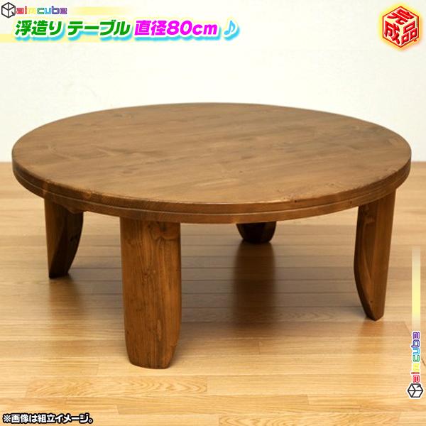 浮造り ちゃぶ台 幅80cm 折りたたみテーブル 丸型テーブル ローテーブル センターテーブル 座卓 パイン材 ♪
