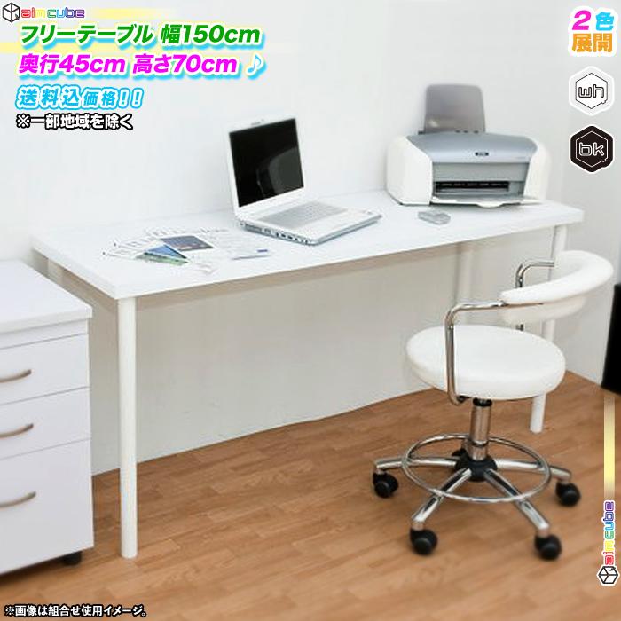 フリーテーブル 幅150cm フリーデスク PCデスク パソコンデスク 作業台 会議テーブル 奥行45cmまたは60cm ♪