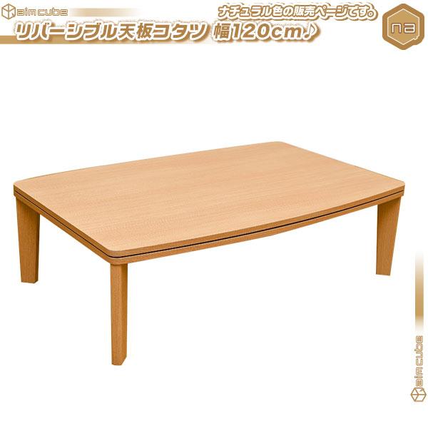 カジュアル こたつ テーブル 石英管 コタツ センターテーブル 幅120cm コタツ ローテーブル アール天板 和風 座卓 食卓 リバーシブル天板 ♪