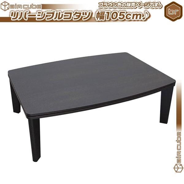 カジュアル こたつ テーブル 石英管 コタツ センターテーブル 幅105cm /茶(ブラウン) コタツ ローテーブル アール天板 和風 座卓 食卓 リバーシブル天板
