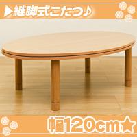 継脚 カジュアルこたつ 幅120cm/ナチュラル色 天板楕円 コタツ 楕円形 テーブル リビングテーブル 消臭機能付ヒーター ♪