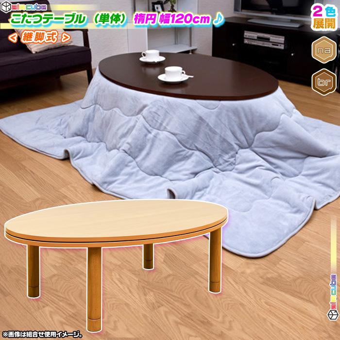 継脚 カジュアルこたつ 幅120cm 天板楕円 コタツ 楕円形 テーブル リビングテーブル 消臭機能付ヒーター ♪