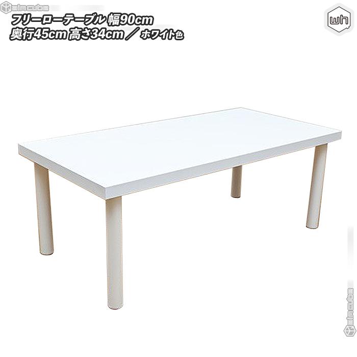 文机 ♪ ローテーブル パソコンデスク 幅90cm 奥行45cmまたは60cm 食卓 作業台 フリーデスク フリーテーブル