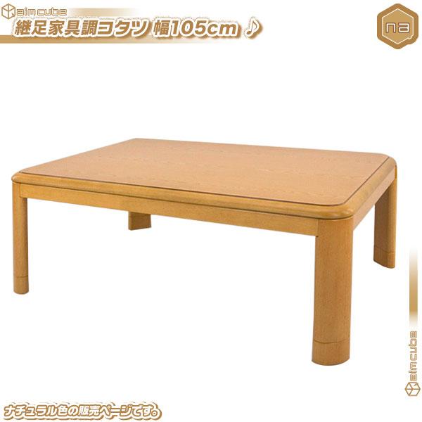 継脚式 こたつ テーブル 石英管 コタツ センターテーブル 幅105cm /ナチュラル色 家具調コタツ ローテーブル 和風 座卓 食卓 角丸 高さ調節可能