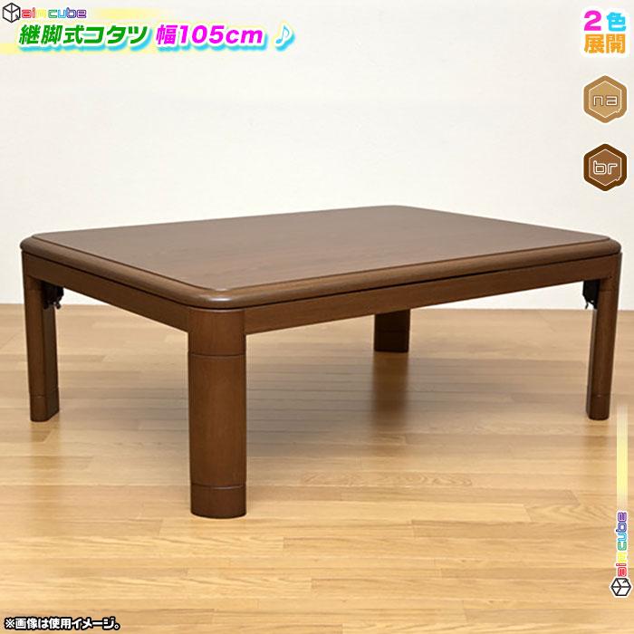折れ脚こたつ テーブル 継脚式コタツ センターテーブル 幅105cm 家具調コタツ ローテーブル 折り畳み式 和風 高さ調節可能 ♪