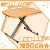 昇降テーブル 幅90cm/ビーチ色(ナチュラル) ガス圧昇降 フリーテーブル リフトアップテーブル 補助テーブル 作業台 高さ無段階調整 ♪