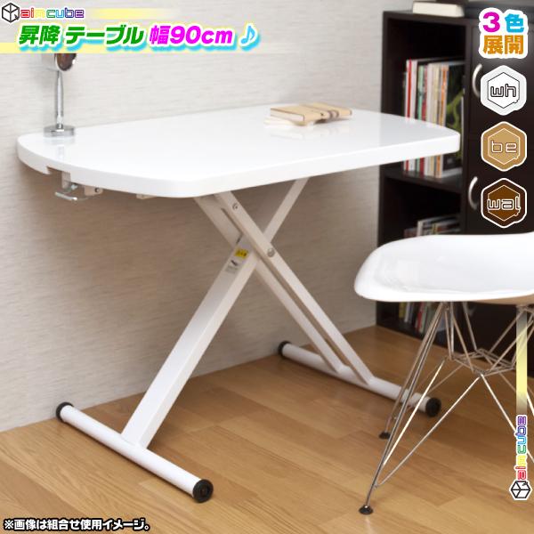 昇降テーブル 幅90cm ガス圧昇降 フリーテーブル リフトアップテーブル 補助テーブル 作業台 高さ無段階調整 ♪