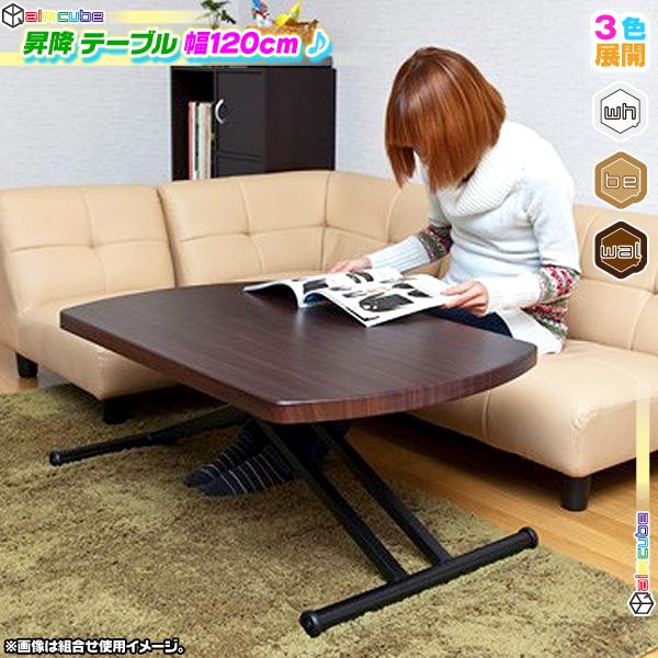 昇降テーブル 幅120cm リフトテーブル ガス圧昇降式 フリーテーブル 補助テーブル 作業台 無段階調整 ♪
