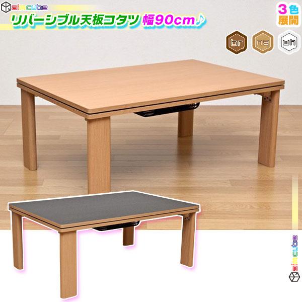 カジュアル こたつ テーブル 幅90cm 石英管 コタツ センターテーブル コタツ ローテーブル 折りたたみ 和風 座卓 食卓 リバーシブル天板 ♪