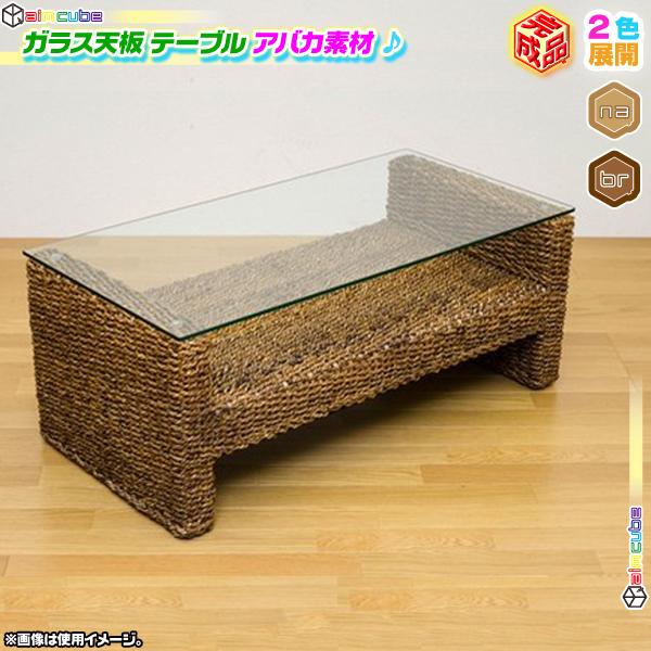 アバカ素材 ガラス天板センターテーブル 幅102cm 雑誌置き付 食卓 小物置き棚付 マニラ麻 ♪