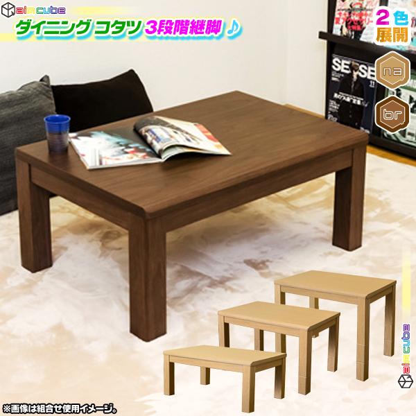 こたつ 3段階継脚 幅90cm 奥行き60cm テーブル 座卓 ソファーテーブル ダイニングテーブル 高さ調整可 ♪