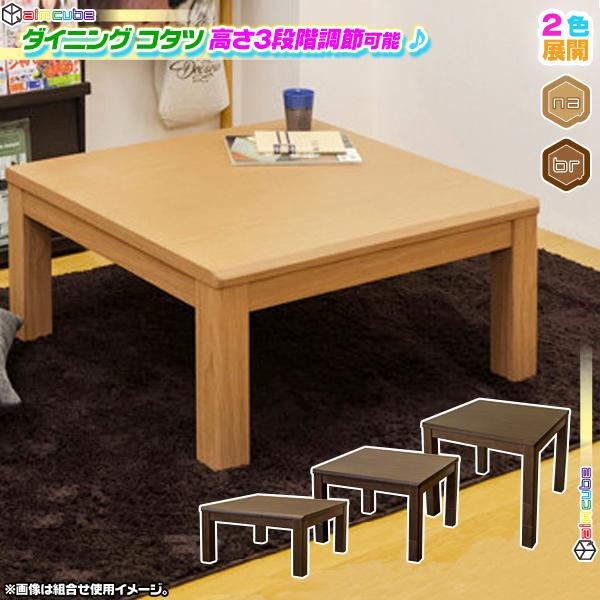 こたつ 3段階継脚 幅80cm 奥行き80cm テーブル 座卓 ソファーテーブル ダイニングテーブル 高さ調整可 ♪