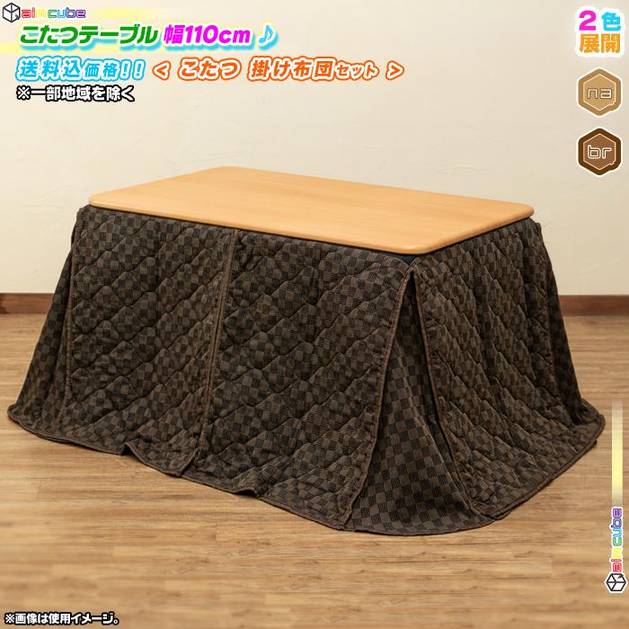こたつ ダイニングテーブル 幅110cm こたつ掛け布団セット こたつ テーブル ダイニング 食卓 コタツ 炬燵 4人用 ♪