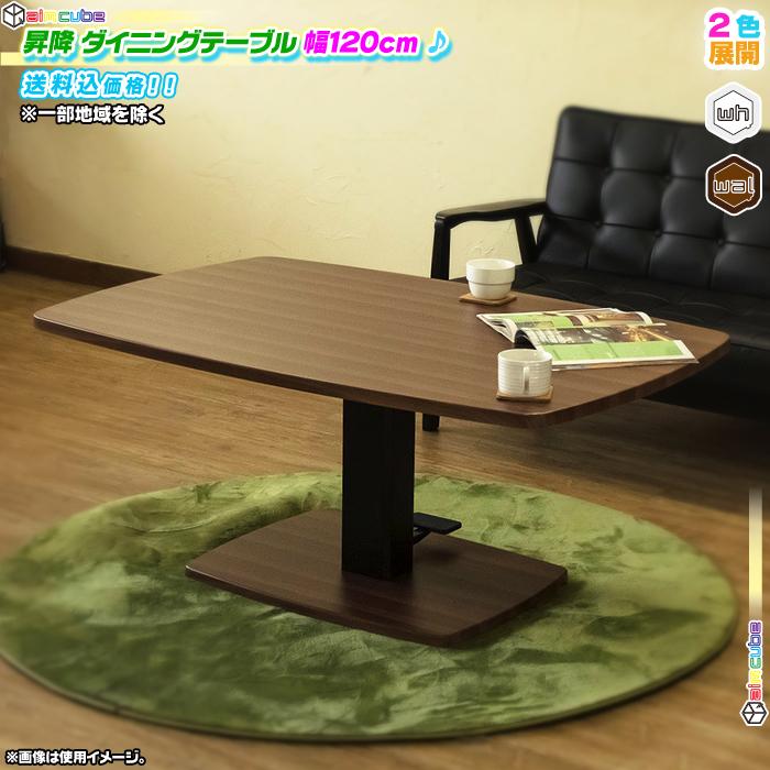 昇降 ダイニングテーブル 幅120cm センターテーブル 昇降テーブル 昇降式 シンプル 昇降 テーブル 食卓 作業台 デスク 高さ 無段階調整可能 ♪