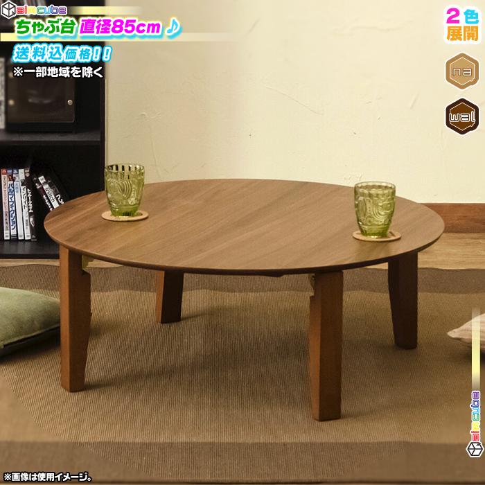 ラウンドテーブル 直径85cm ちゃぶ台 幅85cm 折り畳み脚 丸 テーブル 座卓 食卓 丸型 ローテーブル 円形 高さ32.5cm 完成品