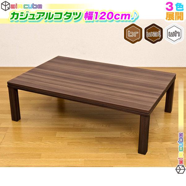 こたつ テーブル 幅120cm カジュアルこたつ センターテーブル 家具調コタツ 奥行80cm ローテーブル 座卓 食卓 薄型ヒーター ♪