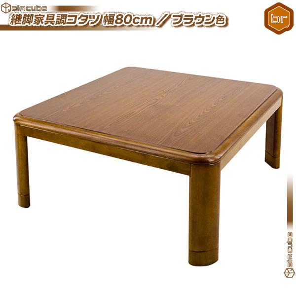 継脚式 こたつ テーブル 幅80cm センターテーブル 600Wハロゲン /茶(ブラウン) 家具調コタツ ローテーブル 和風 座卓 食卓 角丸 高さ調節可能 ♪