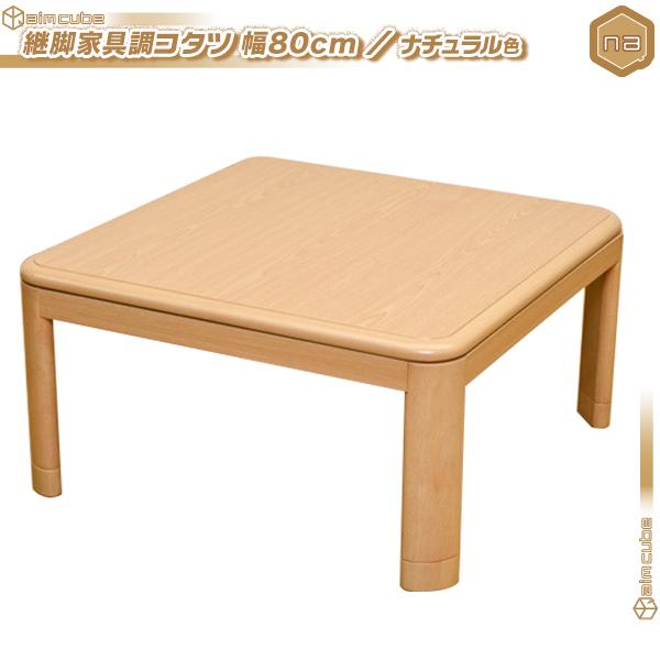継脚式 こたつ テーブル 幅80cm センターテーブル 600Wハロゲン /ナチュラル色 家具調コタツ ローテーブル 和風 座卓 食卓 角丸 高さ調節可能 ♪