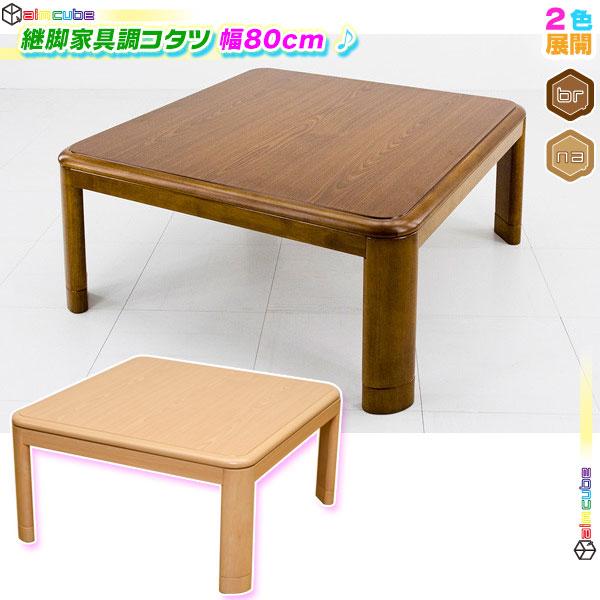 継脚式 こたつ テーブル 幅80cm センターテーブル 600Wハロゲン 家具調コタツ ローテーブル 和風 座卓 食卓 角丸 高さ調節可能 ♪