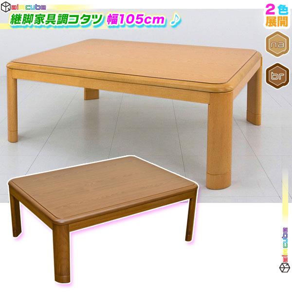 継脚式 こたつ テーブル 幅105cm センターテーブル 600Wハロゲン 家具調コタツ ローテーブル 和風 座卓 食卓 角丸 高さ調節可能 ♪