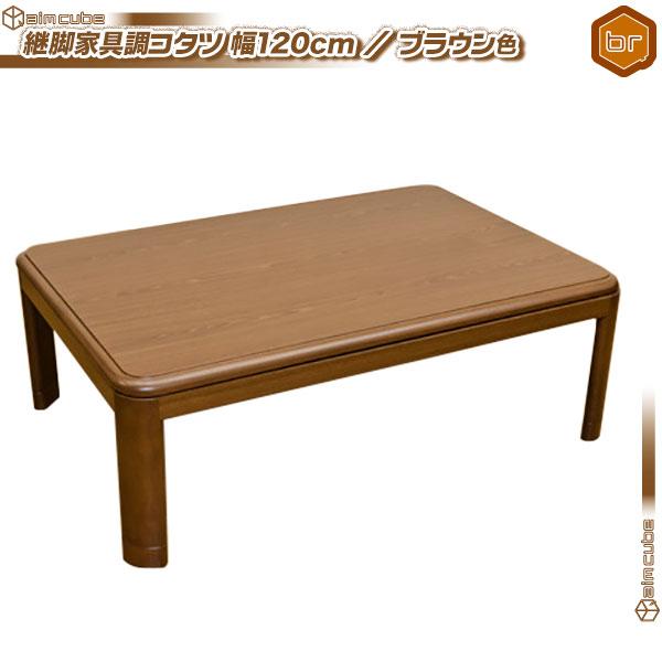 継脚式 こたつ テーブル 幅120cm センターテーブル 600Wハロゲン /茶(ブラウン) 家具調コタツ ローテーブル 和風 座卓 食卓 角丸 高さ調節可能 ♪