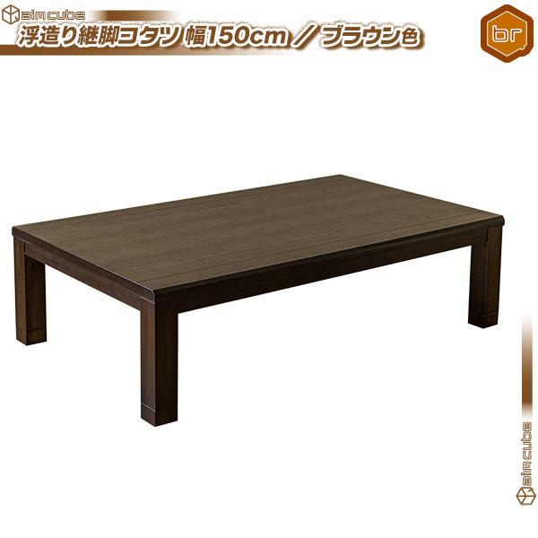 継脚式 こたつ テーブル 幅150cm センターテーブル 600Wハロゲン /茶(ブラウン) 家具調コタツ ローテーブル 浮造り 和風 座卓 食卓 高さ調節可能 ♪