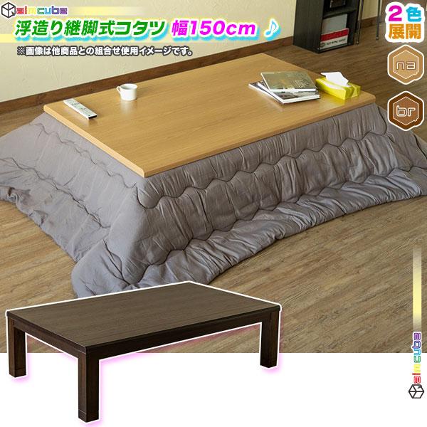 継脚式 こたつ テーブル 幅150cm センターテーブル 600Wハロゲン 家具調コタツ ローテーブル 浮造り 和風 座卓 食卓 高さ調節可能